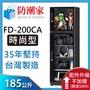 防潮家185公升電子防潮箱(FD-200CA)