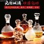 酒瓶水晶玻璃透明白酒紅酒瓶空瓶裝飾路易十三洋酒瓶子空瓶子帶蓋
