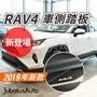 toyota Rav4 鋁合金 踏板 車側踏板 迎賓踏板 rav 4 輔助踏板 登車踏板 rav4 5代 2019