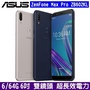 ASUS ZenFone Max Pro ZB602KL 4G雙卡 6吋大螢幕 大電量 6G/64GB 八核心 雙鏡頭 1600萬 廣角 自拍 美顏 指紋辨識【華碩認證福利品】