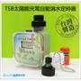 【EZ LIFE@專業水管】台灣製造,保固一年!TS-B太陽能充電自動澆水定時器,8段定時,自動灑水內建循環模式