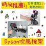 時尚推薦 現貨速出 Dyson 戴森 吹風機架 壁掛架 掛架 壁掛 桌面 支架 陳列架 收納架 吹風機置物架 無痕免打孔