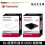 創見 超薄外接式 DVD 燒錄機 TS8XDVDS 含稅公司貨二年保固