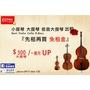 『喜弦提琴』小提琴,大提琴,低音大提琴出租