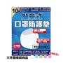 台灣製 拋棄式口罩防護墊(10片入) 顏色隨機 口罩護墊 需搭配口罩使用 防疫 非醫療用品