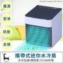 ARCTIC AIR 攜帶式迷你水冷扇 移動式冷氣機 冷風扇 微型冷氣 空調涼風扇 冷風機 水冷空調扇 加濕器 空氣淨化
