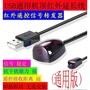 最新款 紅外線IR遙控轉發器 USB版本 紅外線遙控訊號轉發器 遙控訊號轉發器 機上盒 延伸線 接頭 紅外線延長線 家用