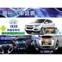 ☆興裕汽車音響☆【專車專款】2011~2016年 Hyundai IX35 適用7吋彩色液晶全觸控DVD主機