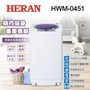 【HERAN 禾聯】3.5kg 輕巧全自動洗衣機(HWM-0451)
