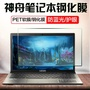 Hasee (Hasee) God of War T6/T6Ti-X5S GTX1050Ti Laptop Computer Screen Tempered Glass Screen Film