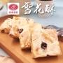 【格麥蛋糕】牛軋雪花酥/雪花餅10袋組(榮獲衛服部全國健康烘焙大賽和新北市伴手禮第一名)