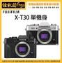 預購中 怪機絲 FUJIFILM 富士 X-T30 BODY 單機身 XT30 單眼相機 銀色 黑色 4K 錄影 公司貨