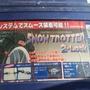 全新日本製橡膠雪鍊 出清