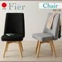 【日本林製作所】Fier北歐設計款旋轉式座椅兩入組/餐椅/書桌椅/木椅