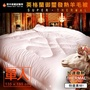【田中保暖試驗所】英格蘭御璽 發熱羊毛被 添加發熱纖維 保暖舒適(單人4.5X6.5尺)