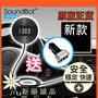 送專用充電器美國聲霸 SoundBot SB360FM AUX 汽車音響 藍芽 藍牙 音頻 音樂 接收器 播放器 傳輸器
