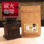 【咖啡好事多CoffeePlus】碳火咖啡豆✌重烘培 |厚實飽滿| (半磅/225g)