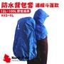 [現貨]North Field 美國 連帽式披肩防水背包套《藍》/背包套/防水套/背包雨衣/雨套