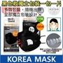 現貨黑色🇰🇷KF94=N95級別大人口罩🇰🇷韓國空運來台💚可戴5-7天💫 5層立體👉4片580
