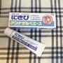 (全新)🇯🇵日本痘痘膏 白兔牌