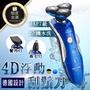 德國設計 4D浮動三刀頭 電動刮鬍刀 可水洗機身刮鬍刀【HE060】