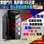20核天龍 同I7 E5 2670 V2/X79豪華板/32G/GTX1050TI版4G/銅牌650瓦 PUB 電競主機