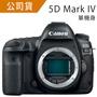 Canon EOS 5D Mark IV (5D4) BODY 單機身(公司貨)-加送128G記憶卡+專用電池X2+大清+專用快門線+HDMI+皮質手腕帶+相機包