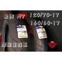 【 輪將工坊 】象牌輪胎 SPORTEC M7 RR 街跑胎 120/70-17+160/60-17 SUZUKI 紅牌
