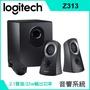 羅技 Z313  2.1 音箱系統