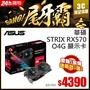 華碩 STRIX-RX570-O4G-GAMING 顯示卡