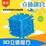 ※旭陽教育用品社※益智玩具-最新款3D立體魔方迷宮球/720度旋轉立體迷宮/旋轉魔方 開發智力兒童玩具