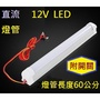 帶夾子12V 日光燈批發 夜市地攤 led燈管 白光  燈管長度 有開關 線長 2米夾子線