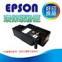 【好印良品】EPSON 環保碳粉匣 S051189 S051188 適用 M8000N/M8000/8000N