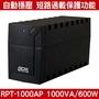科風 RPT-1000AP 1000VA/600W 110V 在線互動式 UPS 不斷電系統