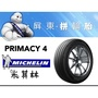 MICHELIN PRIMACY4 米其林 195/65R15 完工價2750元