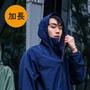 【Mecover】全能速乾風雨衣(加長版)L紺青