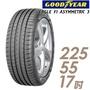 【GOODYEAR 固特異】F1A3-225/55/17吋輪胎_高性能頂級輪胎