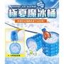 大號矽膠製冰桶 ice genie saving ice 製冰神器 保冰桶 露營 野餐 旅行 極夏魔冰桶 硅膠桶