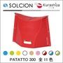 日本直送 含運/代購-日本SOLCION PATATTO可攜式折疊椅/露營椅/11色/30cm/PATATTO300