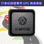 測速王行車紀錄器 專用 台灣測速照相圖資 GPS 測速模組(適用大視界II 行車紀錄器)