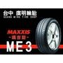 【廣明輪胎】MAXXIS 瑪吉斯 新款 ME3 185/55-15 卓越操控.舒適 四輪送3D定位