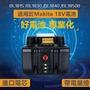 牧田18v 副廠電池 通用 BL1860 電量顯示 電動工具 牧田電池 電鑽 砂輪機 makita大動力電池