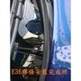 網路熱銷 BMW E36 雨刷 蓋板 通風網『膠條組』