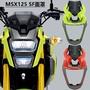 [B&S]Msx125 SF 改裝 面罩 鬼面罩 擋風 Honda Msx 125 SF 專用 改裝套件
