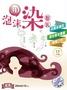 【Lisano】3D泡沫染/泡泡染,植物染,護髮染 --20ml*10包入