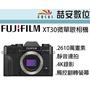 《喆安數位》 富士 FUJI XT30 數位微單眼相機 單機身 平輸 店保一年