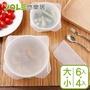 【YOLE 悠樂居】食品級矽膠彈力伸縮密封蓋保鮮膜#1134031(大6+小4)