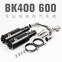 摩托跑車改裝小BK BK600 BK400改裝排氣GSR600 GSR400中段排氣管