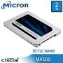 【含稅-公司貨】美光 MX500 2TB Crucial SATA3 2.5吋 SSD 固態硬碟 2T