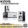 KINYO耐嘉 KY-670 白色寧靜 2.1聲道全木質防磁擴大喇叭【Sound Amazing】